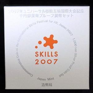 2007年 ユニバーサル技能五輪国際大会記念 千円銀貨 (プルーフ貨幣) 平成19年