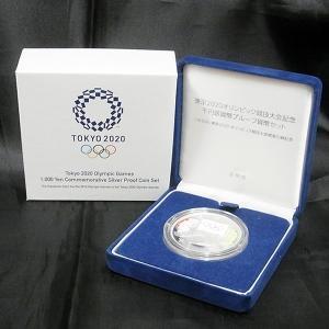 図案(表):オリンピック旗と桜とイペー・アマレーロ 図案(裏):東京2020オリンピック競技大会エン...