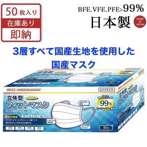 日本製 マスク 50枚 使い捨てマスク 国産マスク 不織布マスク 3層構造 BFE99% 国産99%...