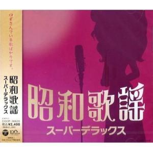 昭和歌謡スーパーデラックスの商品画像|ナビ
