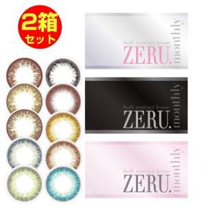 2箱セット ゼル マンスリー ZERU.monthly 1箱1枚 度あり/度なし 1ヶ月用 カラコン ゼルマンスリー|1-d-royal