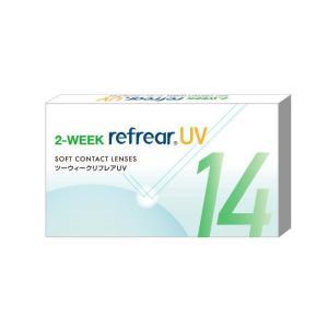 2WEEK Refrear ● ツーウィーク リフレア(クリアレンズ)● 2週間 使い捨て 近視用 ソフトコンタクトレンズ 1箱6枚