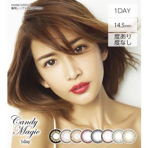 カラコン キャンディーマジック ワンデー 1箱10枚 全8色 ダレノガレ明美 ナチュコン ハーフコンタクト