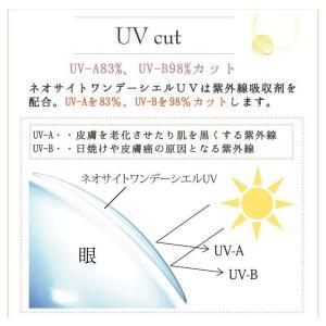 カラコン ネオサイト ワンデー シエル UV 1箱30枚入り ワンデーカラコン カラーコンタクト 度あり 度なし 1日使い捨て カラーレンズ|1-d-royal|10