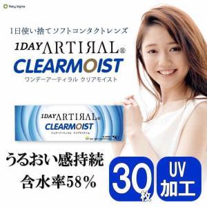 2箱セット クリアモイスト 1箱30枚 1日使い捨て ソフトコンタクトレンズ アーティラルクリアモイスト artiral clrear moist 1day 高含水率 58% UVカット|1-d-royal