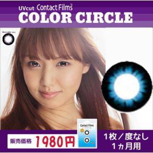 青色カラコン カラーサークルDIA:14.0mm BC:8.60mm 1ヶ月交換|1-d-royal