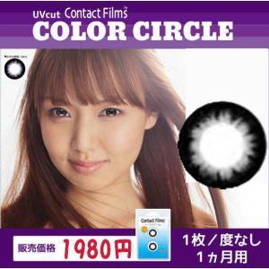 カラーサークル 【GRAY】DIA:14.0mm BC:8.60mm 1ヶ月交換 度なし グレイ 灰色 シルバー|1-d-royal