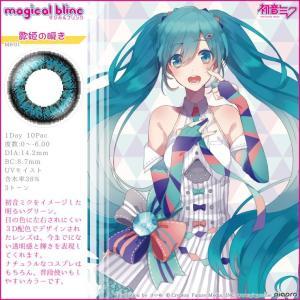 カラコン ワンデー  マジカルブリンク   MB01歌姫の瞬き  ターコイズブルー  1箱10枚 DIA: 14.2mm 1day 度あり 度なし 初音ミク magical blinc |1-d-royal