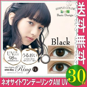 カラコン ネオサイトワンデーUV ブラック BLACK サークルレンズ リングカラコン 度あり 度なし 30枚 1-d-royal