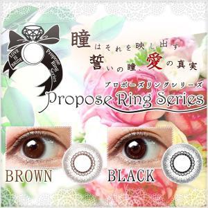 度なしカラコン プロポーズリング  2枚 1ヶ月用 ブラック/ブラウン ナチュラルなレース模様が可愛いうるんだ瞳|1-d-royal