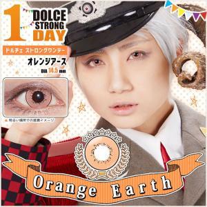ドルチェ ストロングワンデー【度あり/度なし】オレンジアース 1箱6枚入り 着色直径:14.0mm レンズ直径(DIA):14.5mm コスプレカラコン|1-d-royal