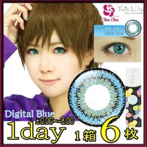 デジタルブルー  ツインループワンデー 1箱6枚 アシストシュシュ 度あり/度なし  コスプレカラコン|1-d-royal