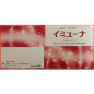 【フェカリン30に代わる】イミューナ(Immuna) 顆粒 1.5g×45包【ニチニチ製薬】