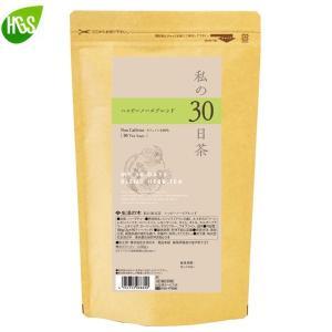 私の30日茶 ハッピーノーズブレンド ティーバッグ 90TB 生活の木♪ 100-mei-sai