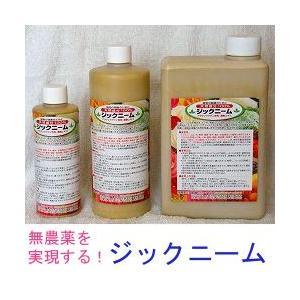 ジックニーム 1L 送料無料 葉の黄変物質を除去したニームオイル【特許】無農薬 100-mei-sai