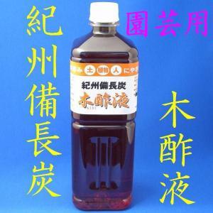 木酢液(もくさくえき) 園芸用 1L 紀州備長炭 100-mei-sai