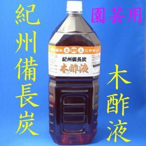 木酢液(もくさくえき) 園芸用 2L 紀州備長炭 100-mei-sai