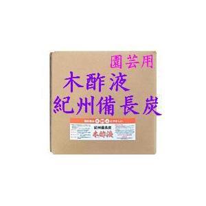 木酢液(もくさくえき) 園芸用 18L【送料無料】 紀州備長炭 100-mei-sai