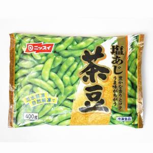 冷凍食品 塩あじ茶豆 400g ニッスイ 冷凍 惣菜|1001000