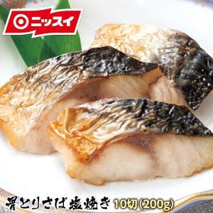 骨とりさば塩焼き 200g(10切)煮魚 ポイント消化 業務用 冷凍食品 ニッスイ|1001000