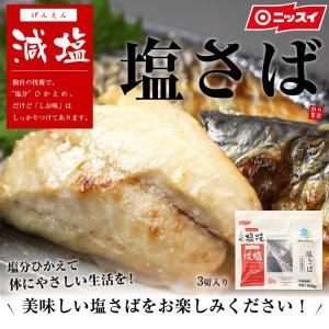 【配送日指定不可】【数量限定・訳あり】 塩さば 減塩 3切入 鯖の切身 ごはんのおとも しお味 お弁当 おつまみ 美味塩味 1001000