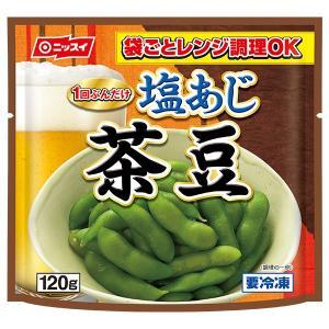 冷凍食品 1回ぶんだけ 塩あじ茶豆 120g ニッスイ 冷凍 惣菜|1001000