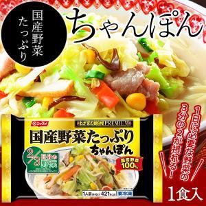 ちゃんぽん 国産産野菜100% ちゃんぽん麺 スープ 鍋 冷凍 1人前 わが家の麺自慢 ニッスイ