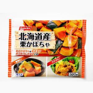 カット済かぼちゃ 下ゆで済 北海道産栗かぼちゃ 冷凍食品 ニッスイ 煮物に サラダに ニッスイ お弁当|1001000