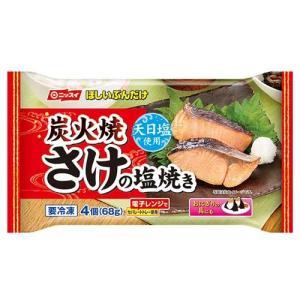 鮭 おかず お弁当 炭火焼 さけの塩焼きBU 4個入り 冷凍食品 レンジ調理 惣菜 朝食に|1001000