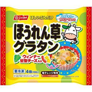 グラタン お弁当 ほうれん草グラタン 4個(108g) ベーコン チーズ おつまみ おやつ 冷凍食品|1001000