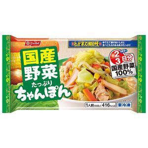国産野菜たっぷりちゃんぽん 1人前(440g) スープ 鍋 冷凍 1人前 わが家の麺自慢 ニッスイ|1001000