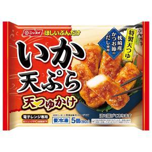 イカ お弁当 いか天ぷら 天つゆかけ 5個(90g) ニッスイ おかず 惣菜 冷凍食品|1001000