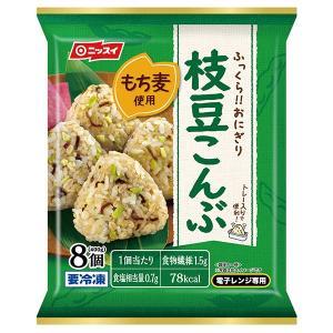 おにぎり 冷凍食品 お弁当 おかず 枝豆こんぶおにぎり 8個(400g)ニッスイ|1001000