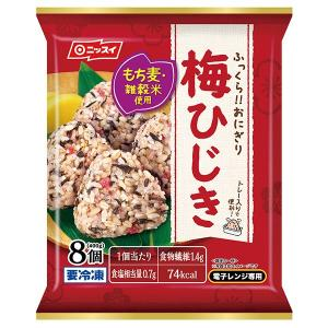 おにぎり 冷凍食品 お弁当 おかず 梅ひじきおにぎり 8個(400g)ニッスイ|1001000