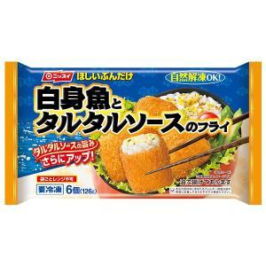 お弁当 おかず 白身魚とタルタルソースのフライ 冷凍食品 お惣菜 126g 6個入り ニッスイ|1001000