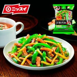 中華 かんたん レンジでつくる 青椒肉絲  200g これだけで出来る 簡単おかず 冷凍食品 ニッスイ お弁当