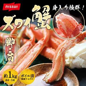 カニ ズワイガニ かに ボイル 脚 肩 約 1kg (4〜5肩) ずわい蟹 海鮮 ギフト 送料無料 ニッスイ|1001000