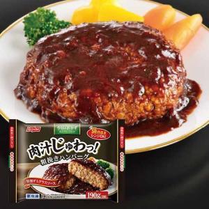 粗挽きハンバーグ デミグラスソース 2袋 冷凍食品 お弁当 今日のおかず 惣菜|1001000