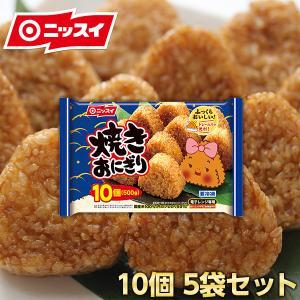 焼きおにぎり 5袋セット 冷凍食品 お弁当 おかず 国産米 500g 10個入り×5袋 ニッスイ|1001000