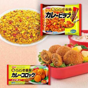 CoCo壱番屋 カレーピラフ4袋・カレーコロッケ2袋セット とび辛スパイス スパイシー 冷凍食品 ニッスイ|1001000