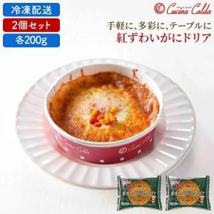 紅ずわいがにドリア 200g 2個セット クチーナ・カルダ ポイント消化 業務用 冷凍食品 ニッスイ|1001000