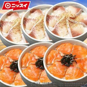 母の日 海鮮 ギフト 詰め合わせ 漁師飯セット(黒瀬ぶり・サーモン 各3個入り)グルメ 海鮮丼 送料無料 ニッスイ|1001000