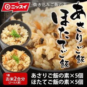 炊き込みご飯の素10個セット(ほたてご飯5個 あさりご飯5個)お弁当 味付きごはん|1001000