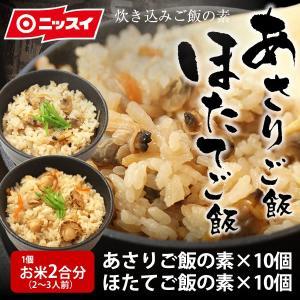 炊き込みご飯の素20個セット(ほたてご飯10個 あさりご飯10個)お弁当 味付きごはん 1001000
