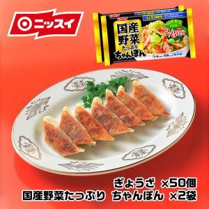 ぎょうざ50個・国産野菜たっぷり ちゃんぽん2袋セット 送料無料 業務用 冷凍食品 ニッスイ|1001000