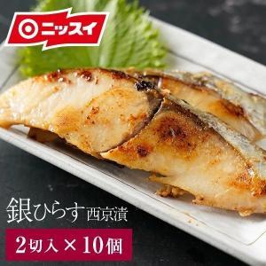 銀ひらす 西京漬け 2切入り×10個セット 国産 切り身 白味噌 海鮮 グルメ 漬け魚|1001000
