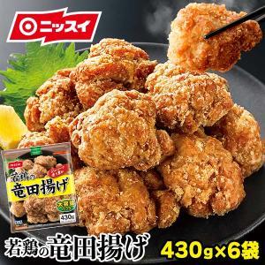 若鶏の竜田揚げ 500g×6袋セット 今日のおかず お弁当 冷凍食品 もも肉|1001000