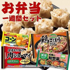 一週間(5日間)お弁当セット 冷凍食品 おかず お弁当 ランチ お手軽 ニッスイ|1001000