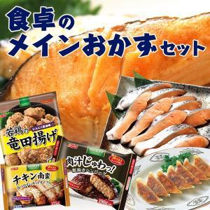 食卓のメインおかずセット 冷凍食品 お弁当 ニッスイ おかず 詰め合わせ 送料無料|1001000