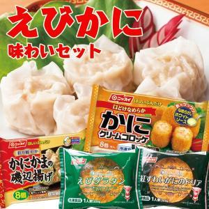 えびかに味わいセット 冷凍食品 お弁当 ニッスイ おかず|1001000